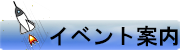 C:\Users\kagaku-2\Dropbox\source\link_event_off.png